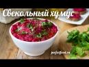 Свекольный хумус ПОЛЕЗНЫЙ паштет из нута и свёклы Добрые рецепты