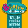 БЫСТРОЕШЬКА Чайковский | Bistro