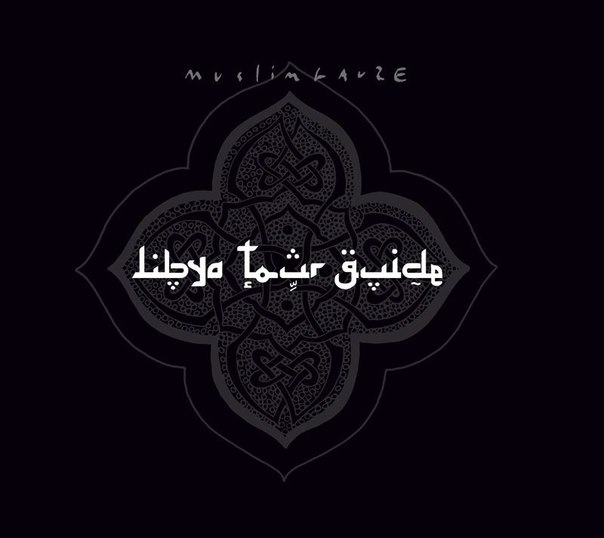 Muslimgauze – Libya Tour Guide; Abyssinia Selasie (2016)