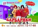 27_fevr_Ukhta_Barbariki_TV_5_sek
