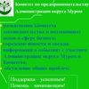 Комитет по предпринимательству Муром