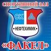 "С/З ""Факел"" Нижнекамск"