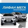 "ДЦ ""ЛИФАН МЕГА"". Автомобили LIFAN в Красноярске."