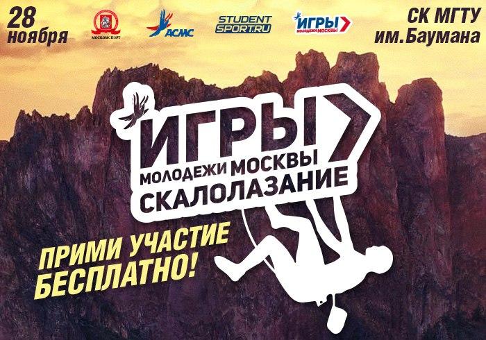 Игры молодежи Москвы скалолазание