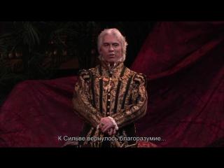 Metropolitan Opera - Giuseppe Verdi Ernani (Нью-Йорк, ) - Акт I