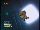 Рекламный блок, анонсы, реклама, спонсора (СТС, 02.12.2015)