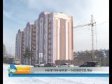 В Лениногорске сдан новый дом по программе
