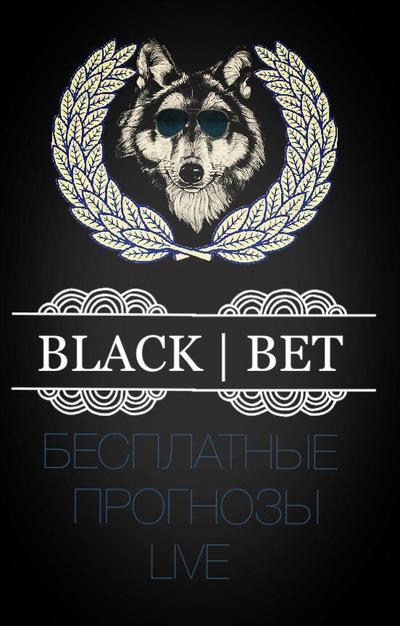 Прогнозы на спорт blackbet