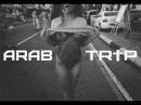 Arabian TRAP 1 Арабский ТРАП 2016