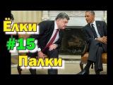 Порошенко хочет здороваться с Обамой!  Лучшие Приколы в Coub #15 Ёлки-Палки!
