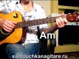 Уматурман - Проститься -Тональность ( Аm ) Как играть на гитаре песню