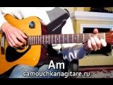 А. Серов - Я люблю тебя до слез - Тональность ( Аm ) Как играть на гитаре песню