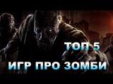 Топ 5 - Игр про зомби / Top 5 - zombie Games