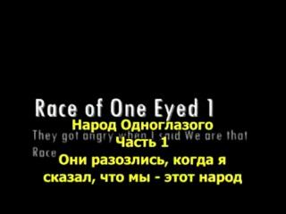 Народ Одноглазого (1)