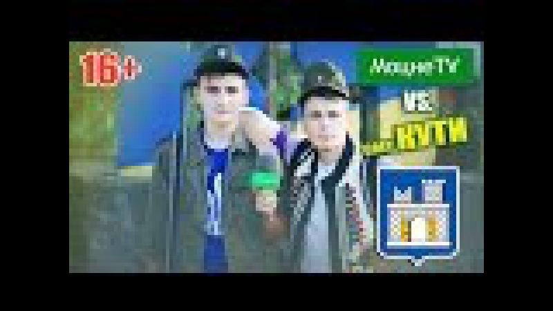 МоцнеTV VS. Кути