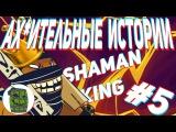 Ах*ительные истории Шаман Кинг Shadow Shaman Dota2 by GGuma