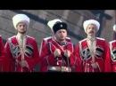 Любо, братцы, любо! в исполнении Кубанского казачьего хора