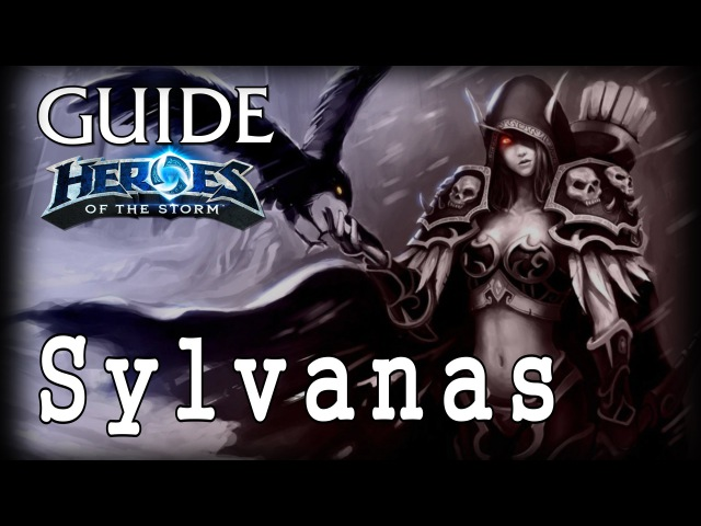 Гайд Сильвана HOTS - Guide Sylvanas Heroes of the Storm - ХОТС Гайд Сильвана