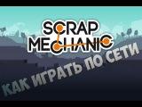 Как играть в Scrap Mechanic по сети/с друзьям | FreyTube