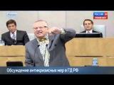 Жириновский УНИЖАЕТ МИНИСТРА культуры и коммунистов. НОВОЕ 2015!