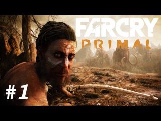 Прохождение Far Cry Primal: Часть 1 - Первобытный мир