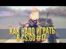 Как надо играть в CS GO 17 Serj Shadow Beav se Sah4r Лайкер Веселая нарезка