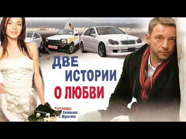 Две истории о любви. Мелодрама 2008. Фильм.