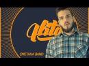 Ilita - СМЕТАНА band