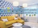 Современный и недорогой дизайн однокомнатной квартиры 36 кв.м.