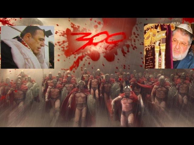 300 спартанцев-еврейцев или троянский конь в Верховной Зраде Украины. Новости Хазарии 5.12