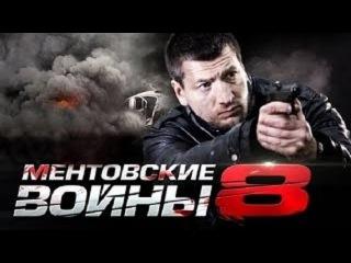 Ментовские войны 8 сезон 4 серия (2014) Боевик детектив криминал фильм сериал