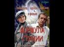 Формула стихии 1 серия Остросюжетный детектив,Мелодрама