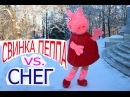 Свинка Пеппа и Снег. Для детей. Peppa Pig and Snow.