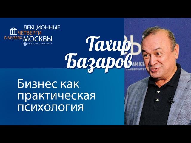 Тахир Базаров: Бизнес как практическая психология