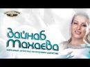 "Приглашаем на концерт! Ансамбль ""Самур"", Зайнаб Махаева 16.01.2016"