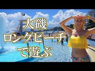 Япония. Это Рай! Развлекаемся в аквапарке!