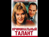 Криминальный талант (Сергей Ашкенази, 1988) серия 1