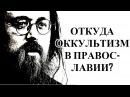 Андрей Кураев откуда оккультизм в РПЦ