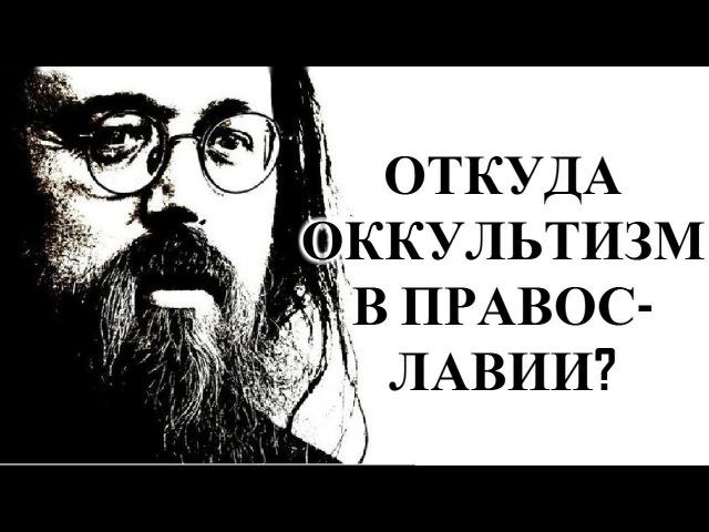 Андрей Кураев - откуда оккультизм в РПЦ?