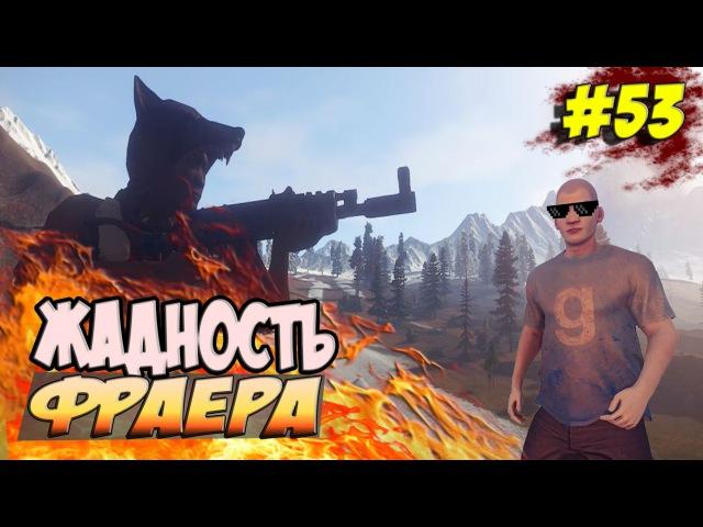 New Rust - Дикая жадность фраеров погубила , на сервере zRUST. 53