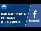 Как настроить рекламу в Facebook