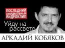 Последний видеоклип Аркадия КОБЯКОВА Уйду на рассвете (17.08.2015)