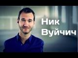 ИСТОРИЯ Ника Вуйчича - Nick Vujicic