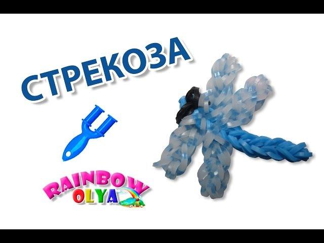 СТРЕКОЗА из резинок на рогатке. Фигурка из резинок   Dragonfly Rainbow Loom Charm