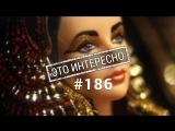 Что мы знаем о Клеопатре. Неизвестные факты о царице