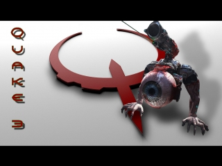 Quake 3 Arena [ легенда,которую нельзя забыть! ]