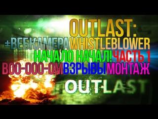 Outlast:WhistleBlower | Начало начал! | ВЕБКА!!!