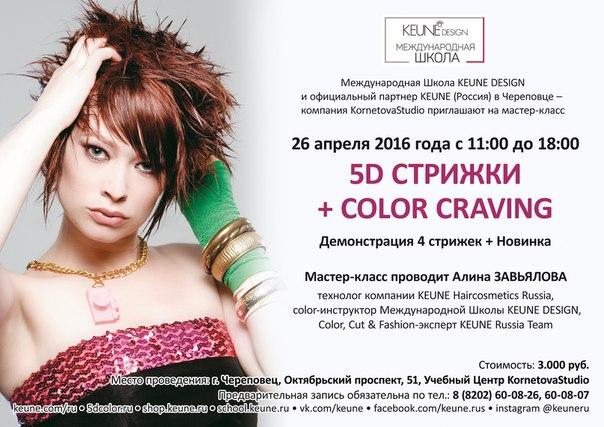 модели на покраску волос москва