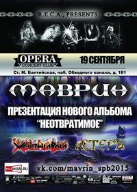 19.09 - МАВРИН: Неотвратимое - OPERA (СПб)