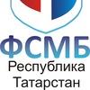 Отделение ФСМБ в Республике Татарстан